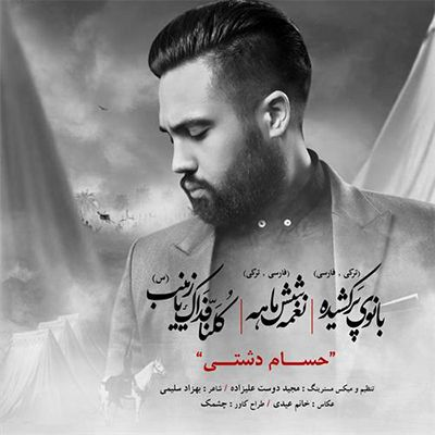 دانلود آلبوم نوحه ترکی جدید حسام دشتی به نام بانوی پر کشیده